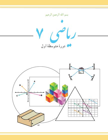 عکس کتاب ریاضی هفتم